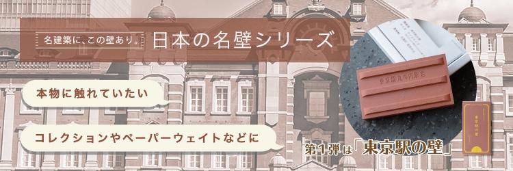 日本の名壁シリーズ